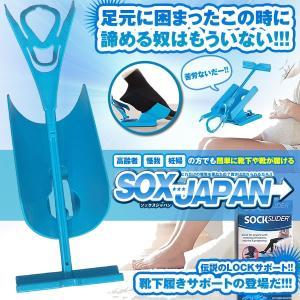ソックスJAPAN 靴下補 履き サポート ソックス 高齢者 介護 ストッキング 便利 妊婦 シニア 自立支援 SOX-JAPAN kasimaw