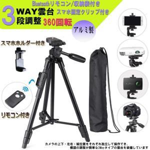 スマホ固定クリップ付きカメラ三脚 一眼レフカメラ 軽量 4段階伸縮 360回転 スマホ対応 コンパクト アルミ製 Bluetoothリモコン 収納袋付き SUMAKOTESA kasimaw