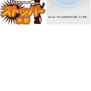 ストッパー水島 3個セット 排水口カバー 排水栓 止水栓 洗面台 流し台 浴室排水口 ドレイン ストッパー ヘアキャッチャー フィルター 3-MIZUSIMA kasimaw 06