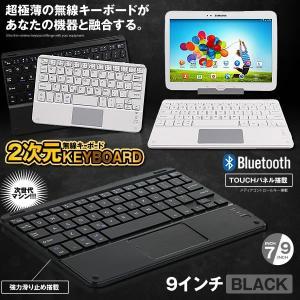 2次元キーボード 9インチ ブラック 59キー 超薄型 ミニ Bluetoothキーボード Android Windows PCタブレッ ト スマートフォン用 2ZIGENBD-9-BK kasimaw