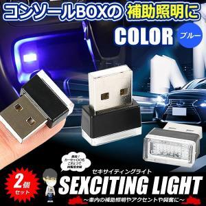 セキサイティング USB イルミライト 2個セット ブルー 車用 イルミカバー LED 光る ライト ポート カバー 防塵 コンソール ボックス オシャレ SEXCITING-BL kasimaw