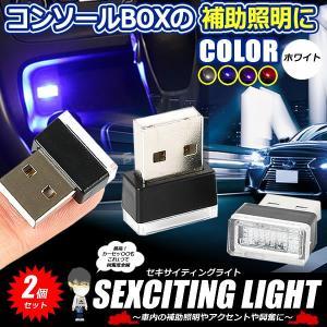 セキサイティング USB イルミライト 2個セット ホワイト 車用 イルミカバー LED 光る ライト ポート カバー 防塵 コンソール ボックス オシャレ SEXCITING-WH kasimaw