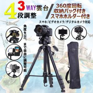 4段 3way雲台 カメラ三脚 三脚 馬蹄形 三脚スタンド カメラ・スマホ対応 三脚ホルダー SANKYAKUN kasimaw