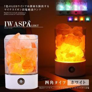 岩スパ 四角 ホワイト ヒマラヤ 岩塩 ランプ USB マイナスイオン 睡眠ライト ソルト 空気浄化 灯り 照明 インテリア IWASPA-SI-WH kasimaw