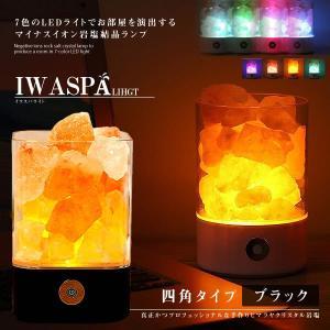岩スパ 四角 ブラック ヒマラヤ 岩塩 ランプ USB マイナスイオン 睡眠ライト ソルト 空気浄化 灯り 照明 インテリア IWASPA-SI-BK kasimaw