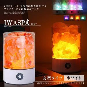 岩スパ 丸型 ホワイト ヒマラヤ 岩塩 ランプ USB マイナスイオン 睡眠ライト ソルト 空気浄化 灯り 照明 インテリア IWASPA-MA-WH kasimaw