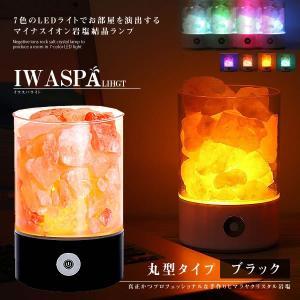 岩スパ 丸型 ブラック ヒマラヤ 岩塩 ランプ USB マイナスイオン 睡眠ライト ソルト 空気浄化 灯り 照明 インテリア IWASPA-MA-BK kasimaw