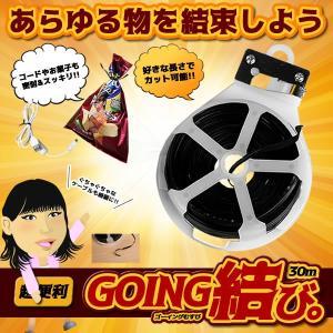 ゴーイング結び 30M ビニール 結束 バンド パソコン 配線 コード 掃除 纏める テープ 便利 GOINGMUSUBI kasimaw