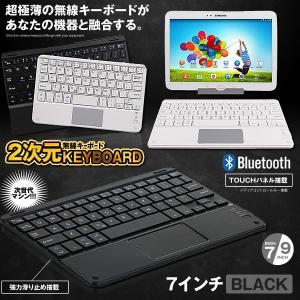2次元キーボード 7インチ ブラック 59キー 超薄型 ミニ Bluetoothキーボード Android Windows PCタブレッ ト スマートフォン用 2ZIGENBD-7-BK kasimaw