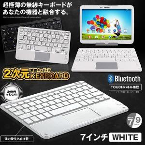 2次元キーボード 7インチ ホワイト 59キー 超薄型 ミニ Bluetoothキーボード Android Windows PCタブレッ ト スマートフォン用 2ZIGENBD-7-WH kasimaw