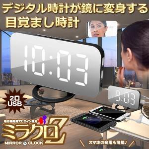 ミラクロZ 鏡にもなる目覚まし時計 デジタル 2口USB 置き時計 掛け時計 大型LEDミラー表面デザイン USB電源式 スマホ iphone 充電 MIRACLO kasimaw