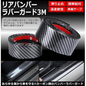 幅7cm リアバンパーガード トランク 傷 防止 汎用 ステップガード ラゲッジステップカバー バンパーガード ガード プロテクター BAMPRO RBGARD-7|kasimaw