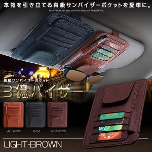 3億バイザー ダークブラウン サンバイザー 車載 収納 カード ホルダー サングラス 便利 ポケット 68B 旅行 SANOKUBAI-DB kasimaw