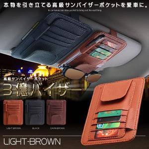 3億バイザー ライトブラウン サンバイザー 車載 収納 カード ホルダー サングラス 便利 ポケット 68B 旅行 SANOKUBAI-LB kasimaw