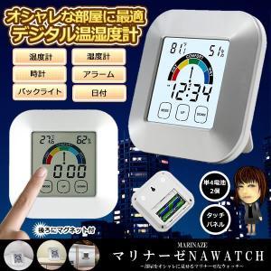 マリナーゼなWATCH デジタル 温湿度計 タッチスクリーン おしゃれ バックライト 卓上 マルチ 温度計 湿度計 時計 目覚まし アラーム スタンド 壁掛け MARINACH kasimaw