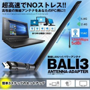 バリ3アンテナ 1200Mbps 5dbi USB WiFi 無線LAN 子機 アダプタ ハイパワー 高速 安定 通信接続 データ伝送 BALI3AN kasimaw