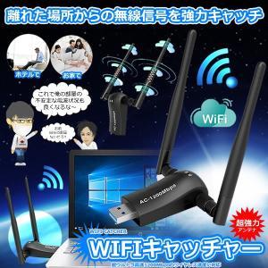 WIFIキャッチャー 無線LAN 子機 超強力アンテナ wifi 子機 超高速 USB3.0 無線LAN アダプタ 1200Mbps Windows 10 8 7 WICATCHER kasimaw