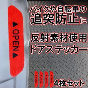 車 反射ステッカー ドア 4セット 反射 シール スマイル 反射テープ 車ドアステッカー 夜間 警告 反射OPENラベル DOOROPEN-RD|kasimaw