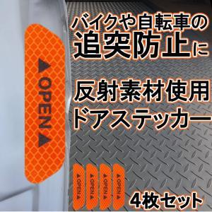 反射ステッカー 車 ドア 4セット 反射 シール スマイル 反射テープ 車ドアステッカー 夜間 警告 反射OPENラベル DOOROPEN-OR|kasimaw
