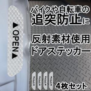 反射ステッカー 車 ドア 4セット 反射 シール スマイル 反射テープ 車ドアステッカー 夜間 警告 反射OPENラベル DOOROPEN-WH|kasimaw