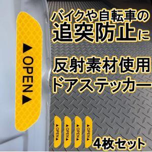 反射ステッカー 車 ドア 4セット 反射 シール スマイル 反射テープ 車ドアステッカー 夜間 警告 反射OPENラベル DOOROPEN-YE|kasimaw