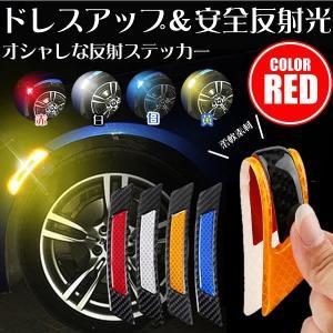 車用 反射ステッカー 反射ガード 2本セット レッド 赤 カー用品 ドレスアップ 傷 防止 安全 夜間 追突 HANGUYARD-RD|kasimaw