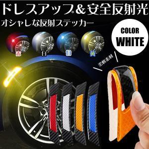 車用 反射ステッカー 反射ガード 2本セット ホワイト 白 カー用品 ドレスアップ 傷 防止 安全 夜間 追突 HANGUYARD-WH|kasimaw