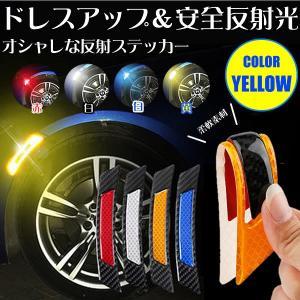 車用 反射ステッカー 反射ガード 2本セット イエロー 黄 カー用品 ドレスアップ 傷 防止 安全 夜間 追突 HANGUYARD-YE|kasimaw