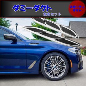 ダミーダクト メッキ 装飾エアフロー ダクト スポーティ 車 DAMDAK1|kasimaw