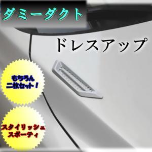 ダミーダクト フェンダーダクト ホワイト WH 装飾エアフロー ダクト スポーティ 車 DAMDAK-WH|kasimaw