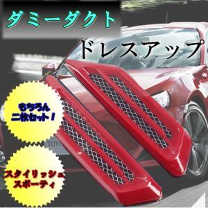 ダミーダクト フェンダーダクト レッド 装飾エアフロー ダクト スポーティ 車 DAMDAK-RD|kasimaw