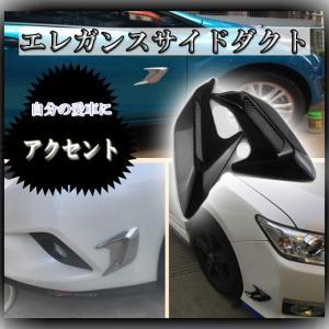 ダミーダクト フェンダーダクト ブラック 装飾エアフロー ダクト スポーティ 車 ELEDAK-BK|kasimaw
