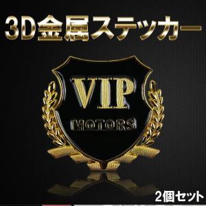 車用 傷隠し ステッカー VIPステッカー 3Dステッカー 高級 感 カーアクセサリー 愛車 おしゃれ ドレスアップ カー ステッカー 2個セット 2-CLEARVIP-GD|kasimaw