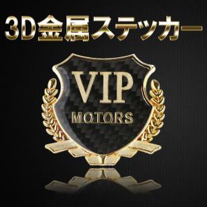 車用 傷隠し ステッカー VIPステッカー 3Dステッカー 高級 感 カーアクセサリー 愛車 おしゃれ ドレスアップ カー ステッカー CARBONVIP-GD|kasimaw
