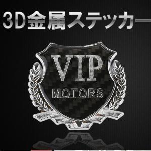 車用 傷隠し ステッカー VIPステッカー 3Dステッカー 高級 感 カーアクセサリー 愛車 おしゃれ ドレスアップ カー ステッカー CARBONVIP-SV|kasimaw