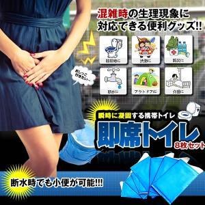 即席トイレ 8枚セット 携帯トイレ 防災 非常用 車 緊急 簡易 登山 処理袋 凝固剤入れ 瞬間消臭 男女兼用 小便 8-SOKUSEKI|kasimaw
