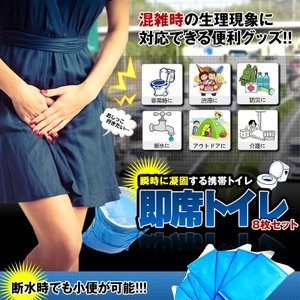 即席トイレ 8枚セット 携帯トイレ 防災 非常用 車 緊急 簡易 登山 処理袋 凝固剤入れ 瞬間消臭 男女兼用 小便 8-SOKUSEKI|kasimaw|02