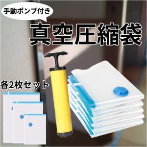 真空圧縮袋 6枚組 手動ポンプ付き 防塵防湿 密封 リムーブエアー ダニ カビ対策 便利グッズ 再利用可能 旅行用品 SHINKUU kasimaw