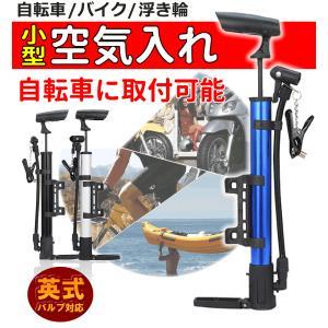 ニ空気入れ 自転車 バイク 浮き輪 などに最適な 自転車 空気入れ コンパクト 携帯用  JC314|kasimaw