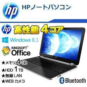 HP クアッドコア Office ノートパソコン Windows8.1 15.6型 WEBカメラ 無線LAN Bluetooth DVD 4コア 1TB PC F7Q56PA#ABJ|kasimaw