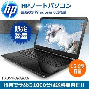 HP 15.6型 ノートパソコン  Windows 8.1 Webカメラ Bluetooth HDMI F7Q59PA-AAAG 即納|kasimaw