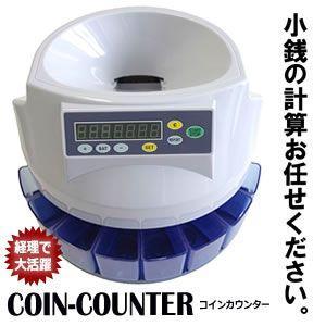 経理で大活躍 小銭の計算お任せ 自動計算 コインカウンター 日本硬貨 カウント MA-002CMC|kasimaw
