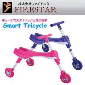 キュート&スマート三輪車FS-3CR|kasimaw