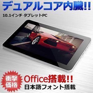 10.1インチ タブレットPC Office搭載 クアッドコア アンドロイド4.2搭載 解像度1024×600 日本語フォント搭載  FS-8201 即納|kasimaw