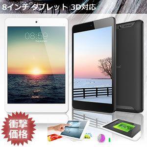 8インチ タブレット カメラ搭載 Android 強化ガラス採用 3000mAh 省エネ パソコン 高性能 FS-8OVON 即納|kasimaw