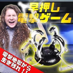 早押しゲーム 電撃地獄から生き残れ パーティーゲーム エレクトロマスターKZ-DS100 即納|kasimaw