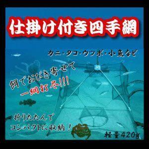 大漁捕穫 仕掛け付き四手網(釣り 海 魚 道具)魚かご FS-FNET2000 即納|kasimaw