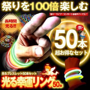 ブレスレット 光る 50本セット お祭り イベント クリスマス FS-HHLED100 即納|kasimaw