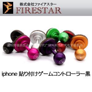 iPhone iPad iPad2 対応!貼り付けゲームコントローラー黒◇FS-IPGC002(黒)|kasimaw