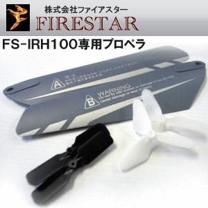 4chRCヘリ プロペラ3種セット FS-IRH100用予備パーツ 予約|kasimaw